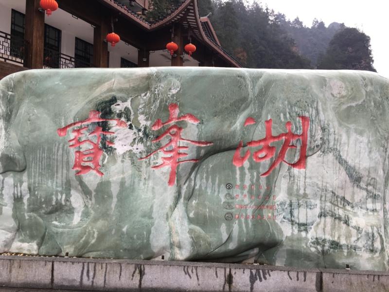 武陵源、宝峰湖(Baofeng Hu )