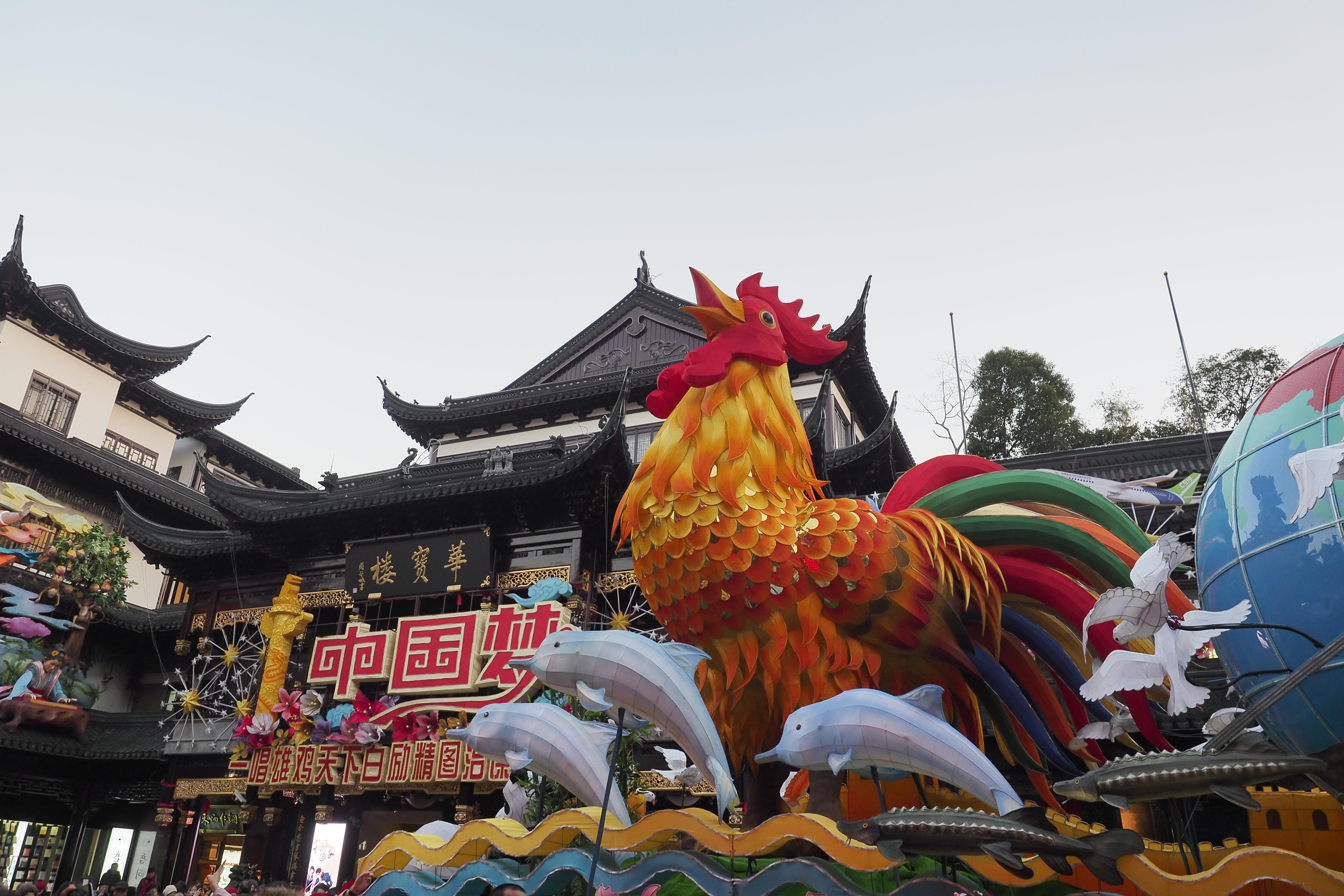上海豫園酉年ランタン祭り