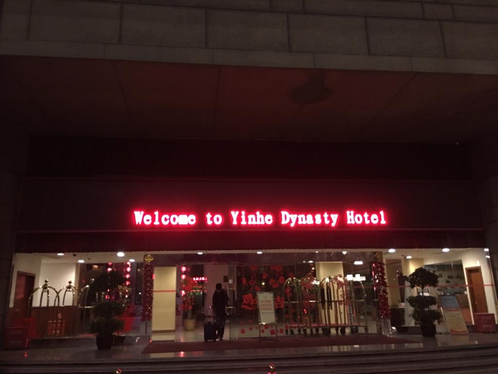 銀河王朝大酒店