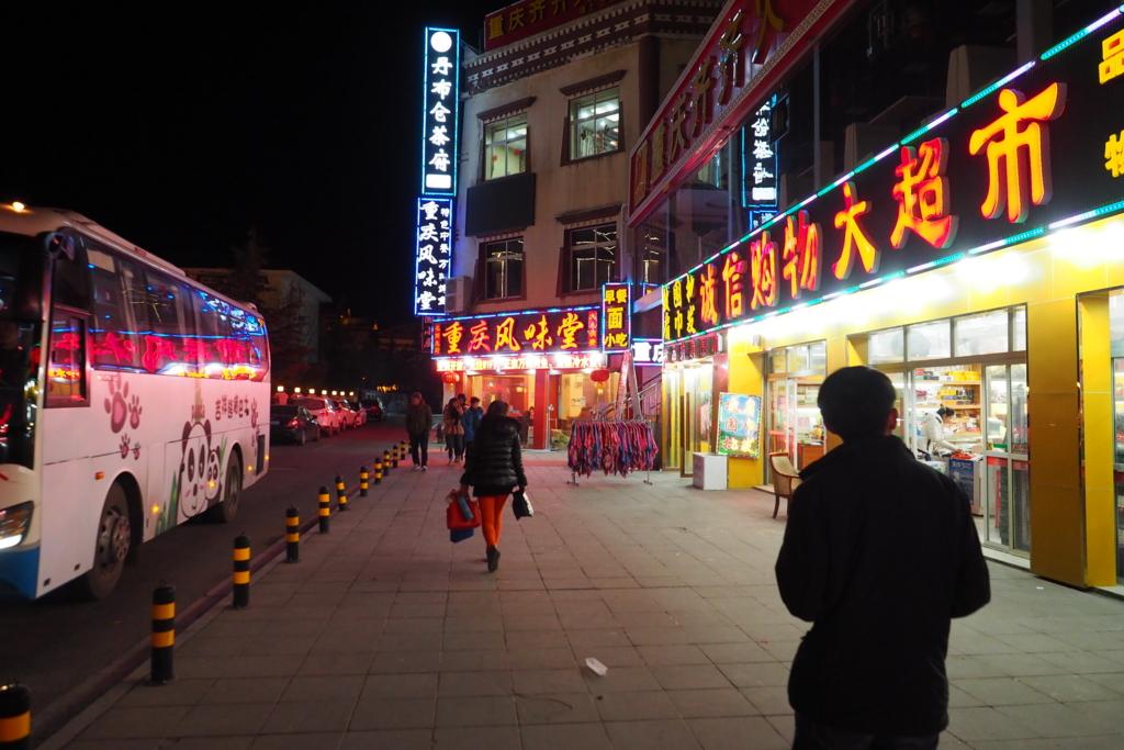 九寨溝の夜の街