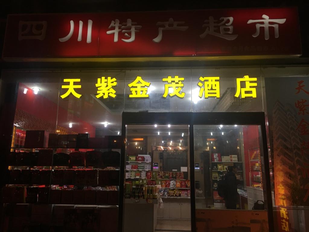 天紫金茂酒店