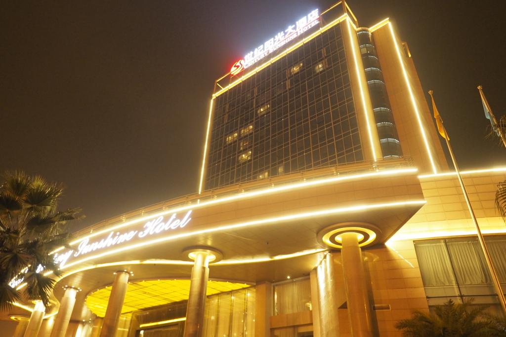 峨眉山世纪阳光大酒店