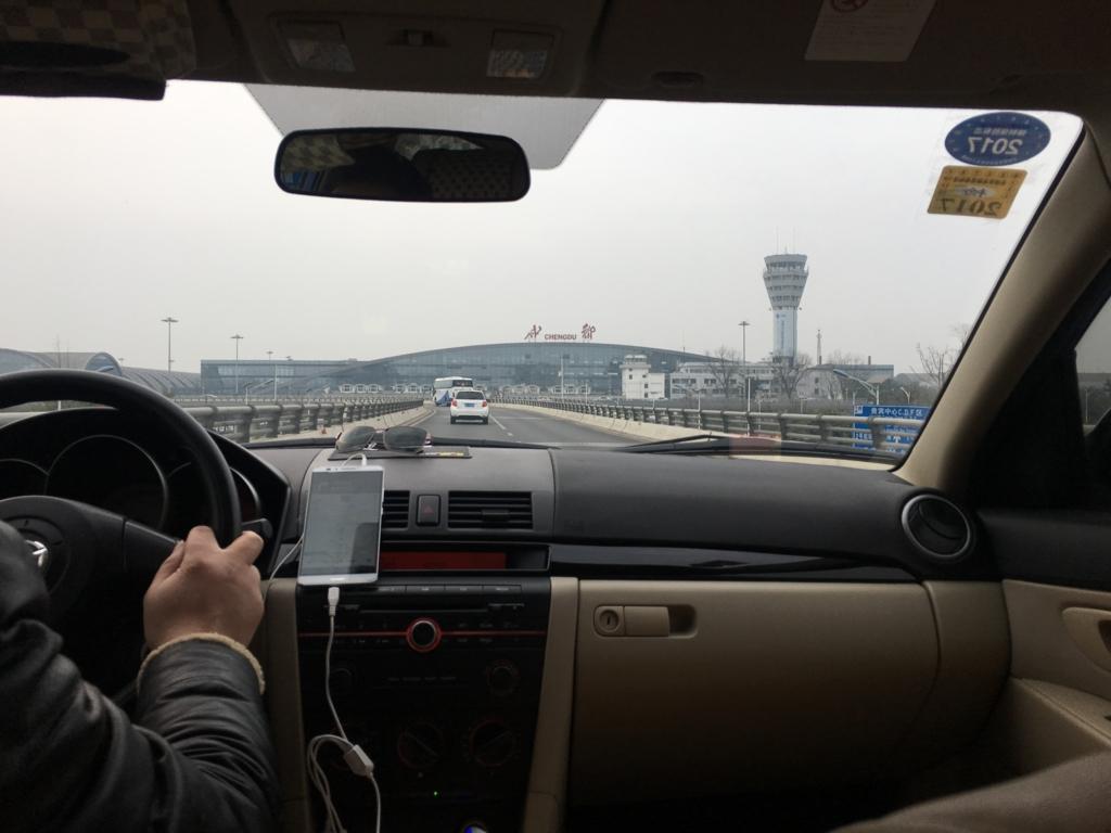 成都双龍空港