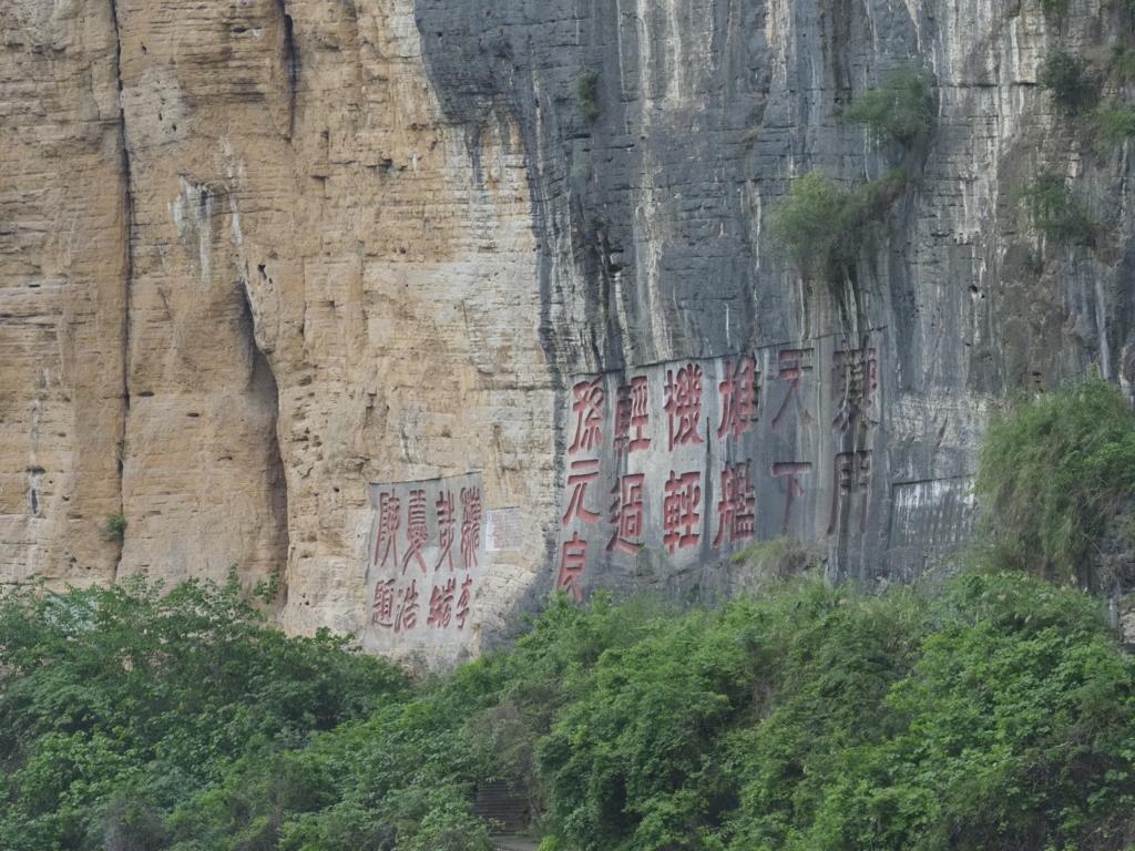 瞿塘峡(qú táng xiá)