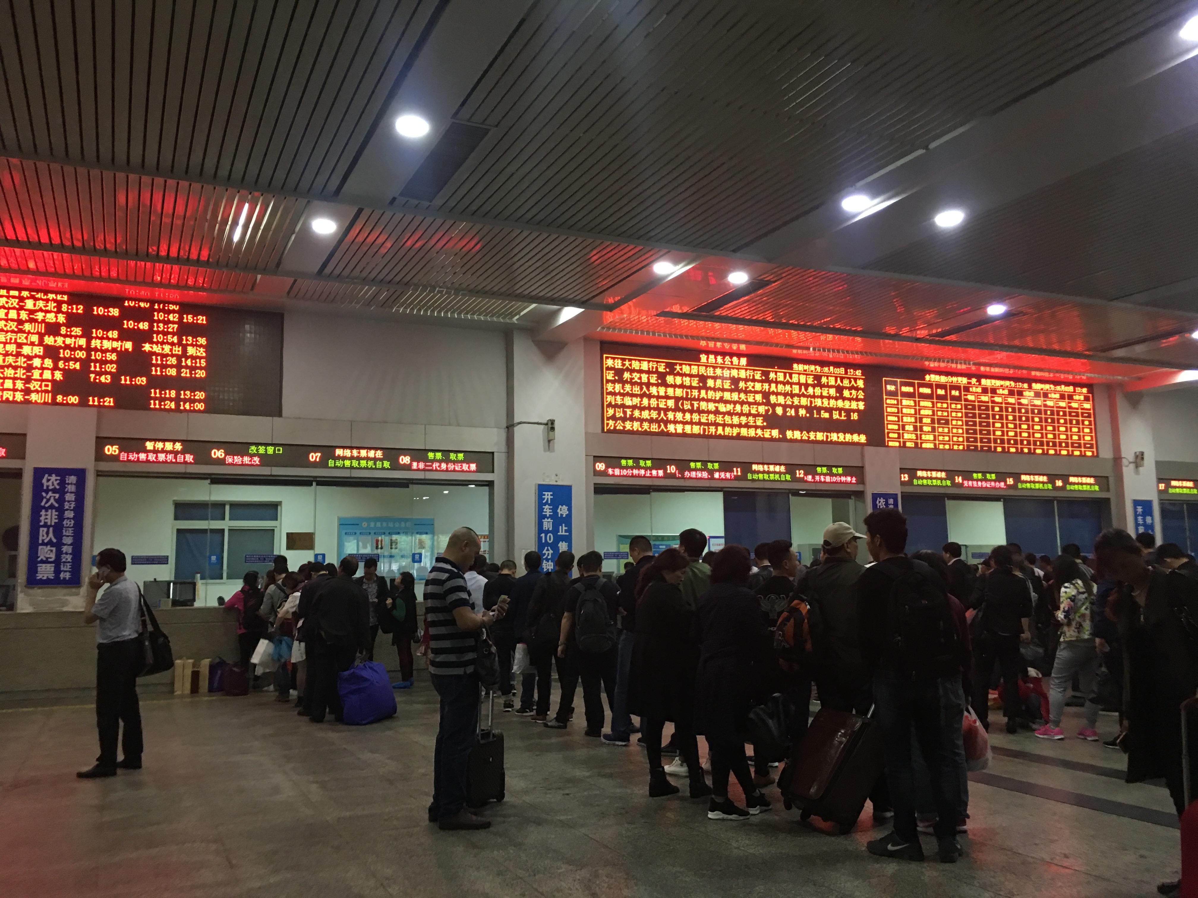 宜昌東駅售票区
