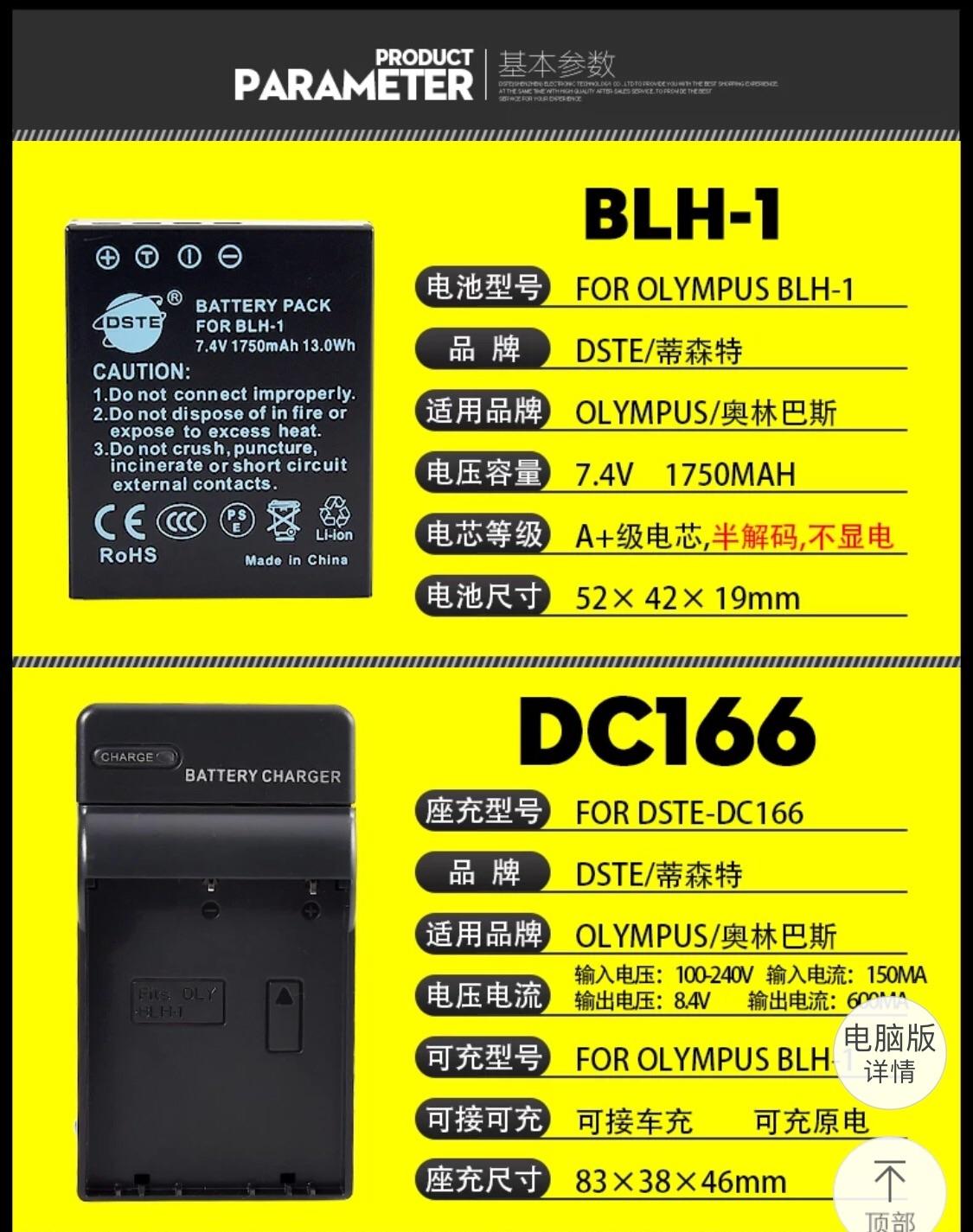 O-MD EM1Mark2のBLH-1中国製互換バッテリー