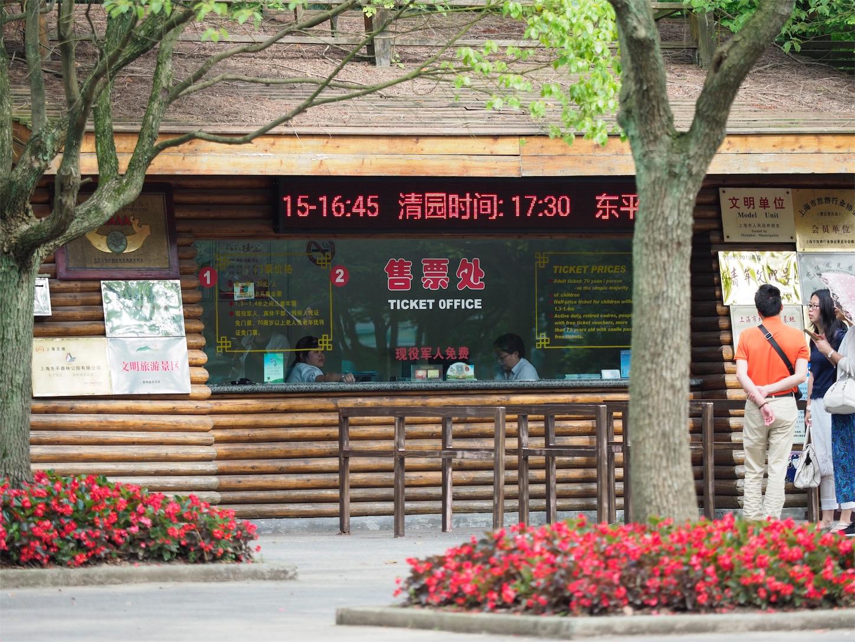 東平国家森林公園チケット売り場