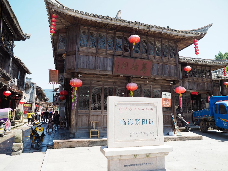 臨海古城(紫陽街)入り口
