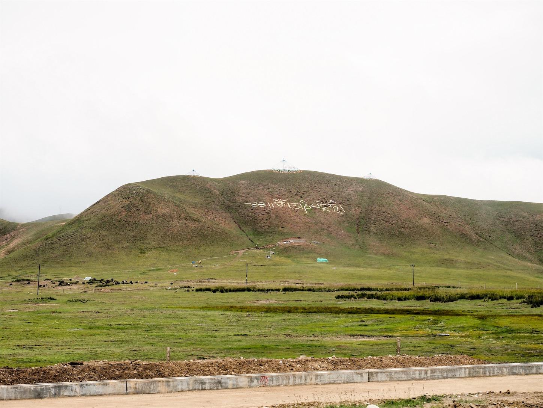 青海省西寧までの道のり