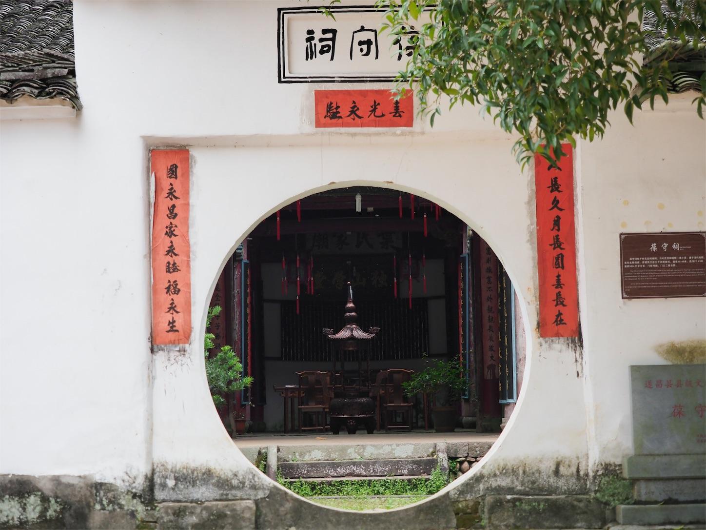 独山村(丸い門)
