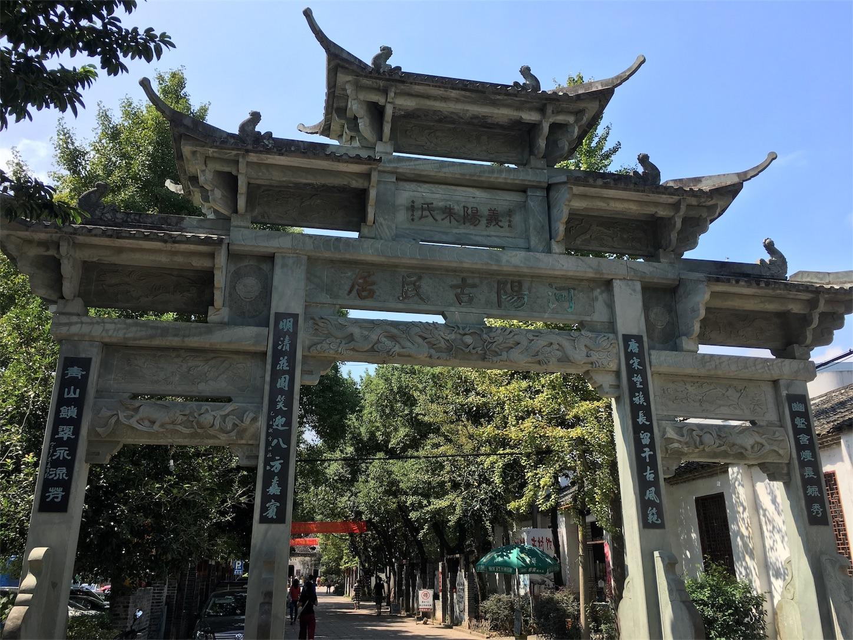 河陽古民居・門