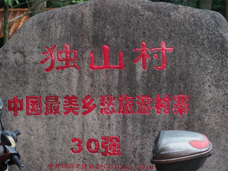 独山村(看板)