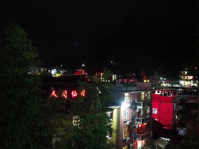 石笋頭村の夜