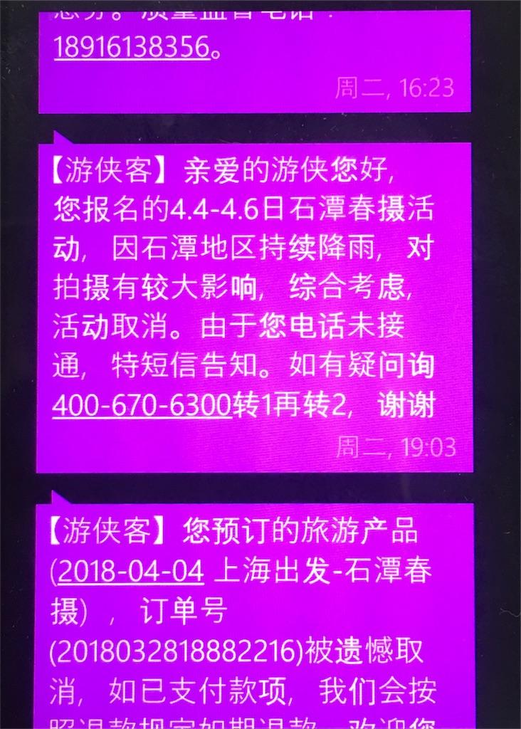 f:id:shan1tian2:20180404203322j:image