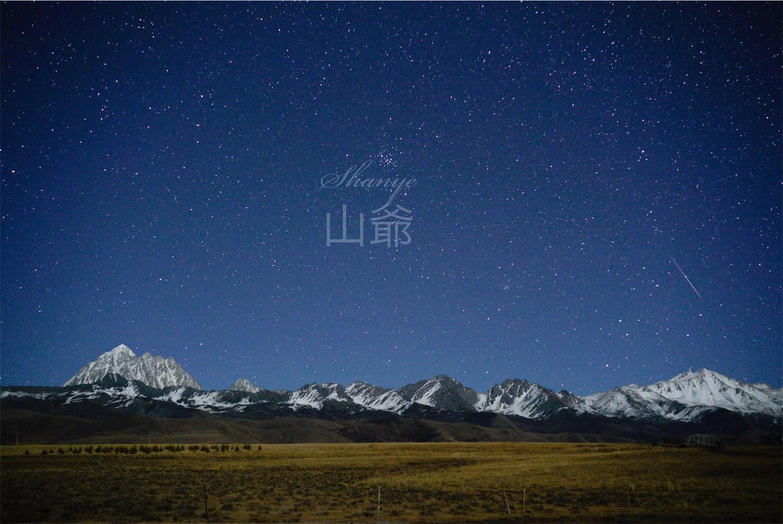 雅拉雪山,流れ星