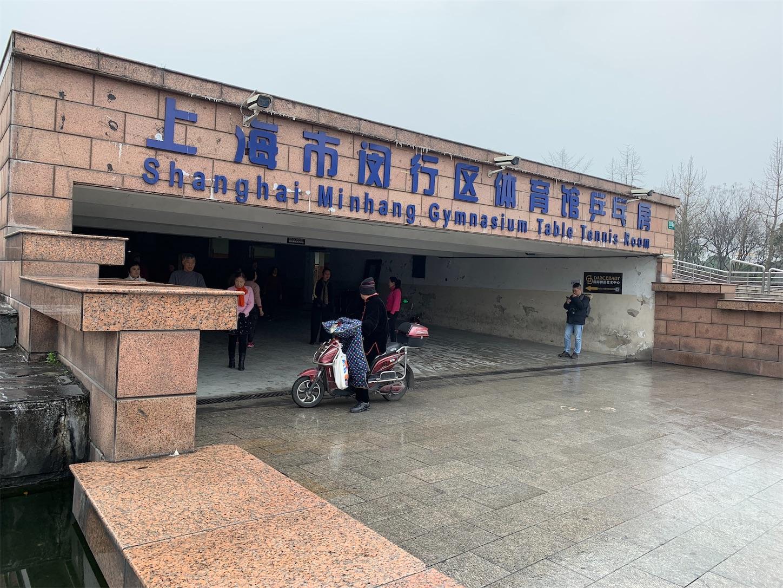 上海閔行体育公園