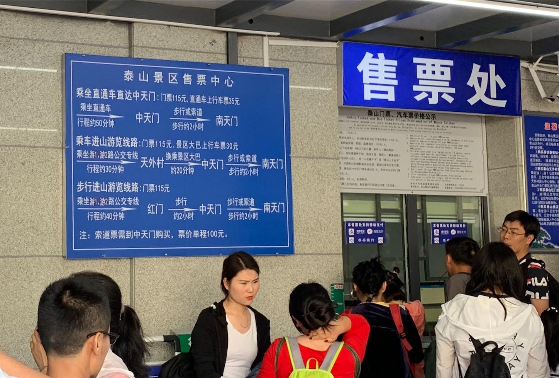 泰安高鉄駅→中天門 バス