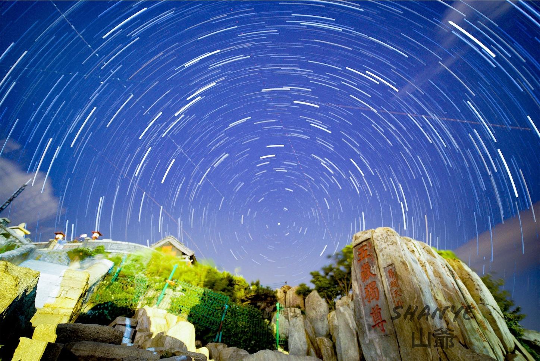 泰山の星の軌跡,α7s2,五嶽独尊