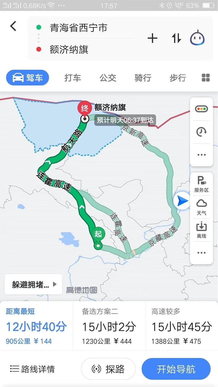 各地から胡楊林までの交通