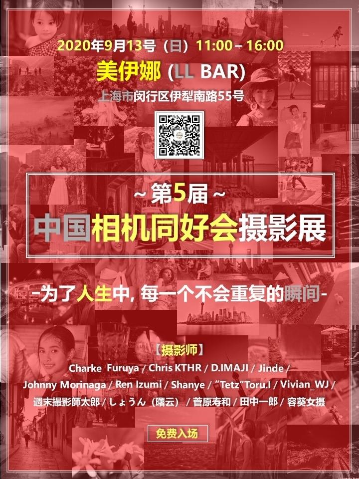 中国 相机同好会 展览会
