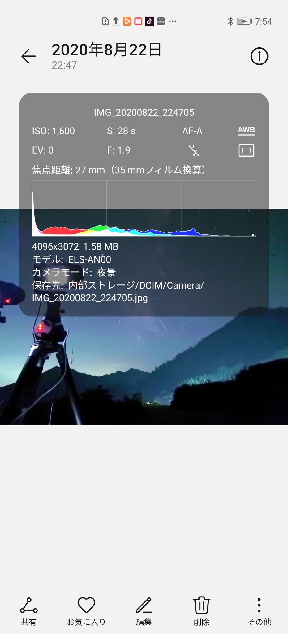 HuaweiP40Proの夜景モードで撮影した星空