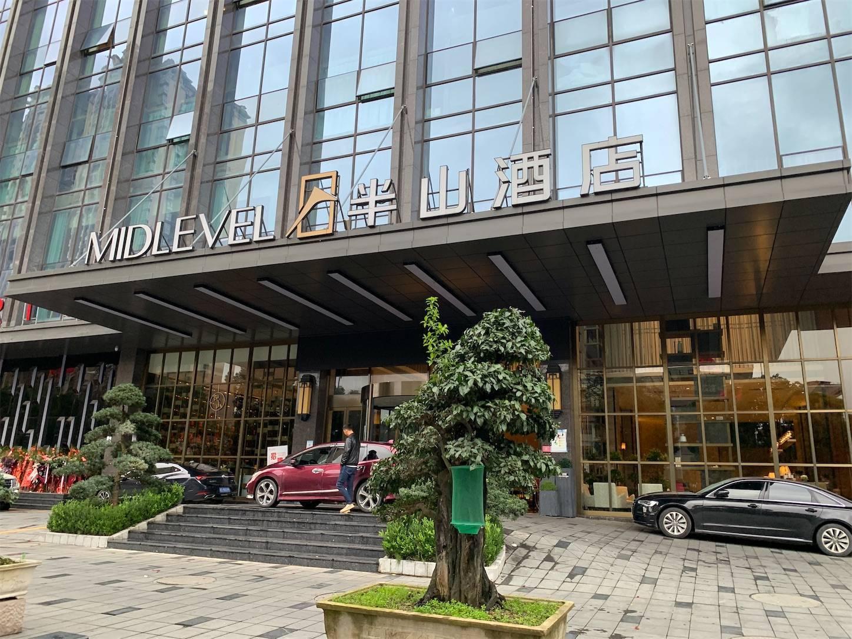 貴州省旅行5日間安順半山酒店正面