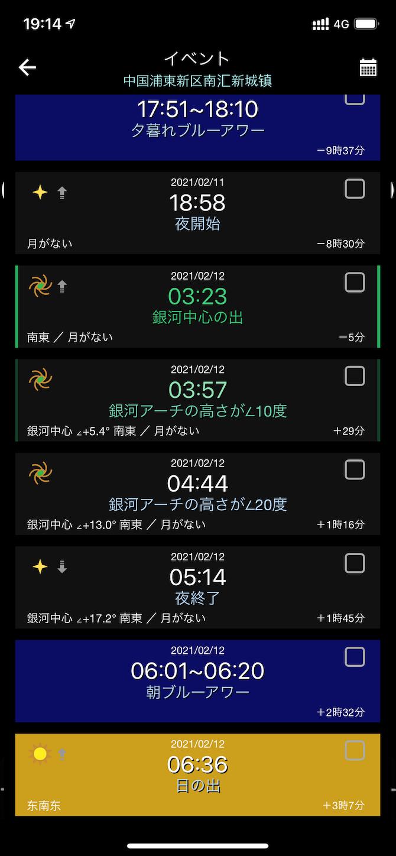f:id:shan1tian2:20210205201509p:plain