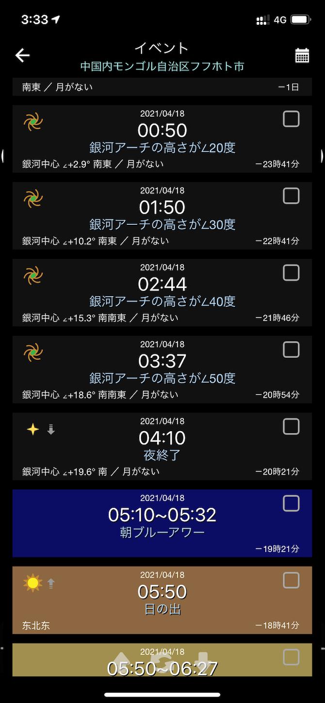f:id:shan1tian2:20210425092715p:plain
