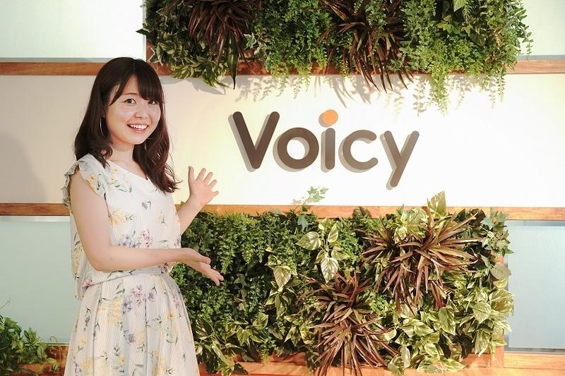 IoT時代のボイスメディア『Voicy(ボイシー)』が見据える、音声を使ったマーケティングの可能性とは