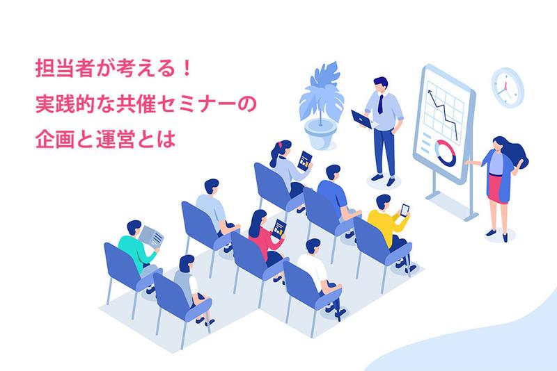共催セミナーの企画と運営