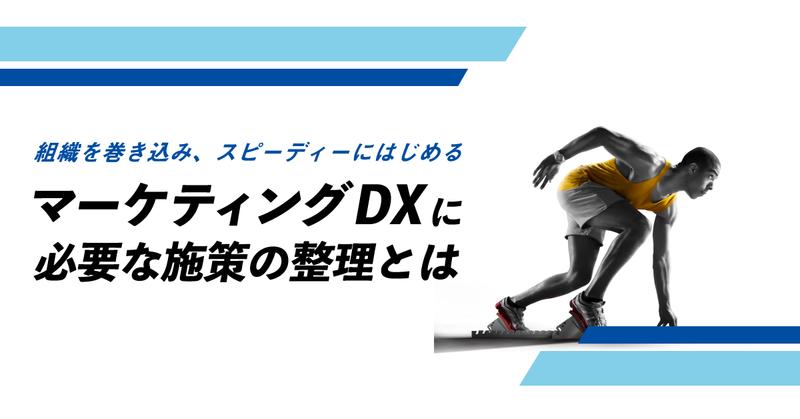 組織を巻き込み、スピーディーにはじめる。「マーケティングDX」に必要な施策の整理とは