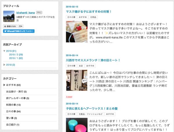 Blogカテゴリーの断層化してみました!