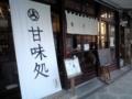 錦糸町・北斎茶房
