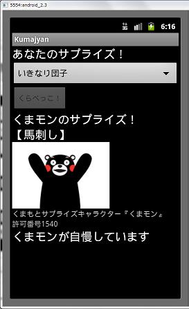 f:id:sharekuma:20111116154150p:image