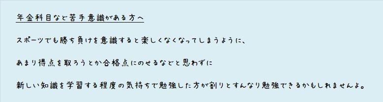 f:id:sharoushi-kj:20190417003446p:plain