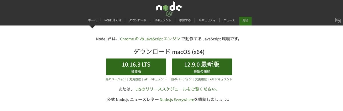 Node.js 公式サイトページ
