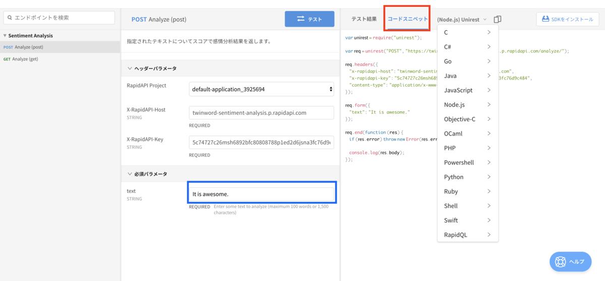 API実行画面