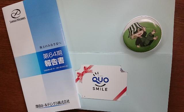ホールディングス 澤田 澤田ホールディングスのTOB期間がまた延長