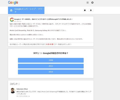 googleのギフトプレゼント(詐欺)の写真