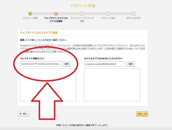 Amazonアソシエイト登録方法2