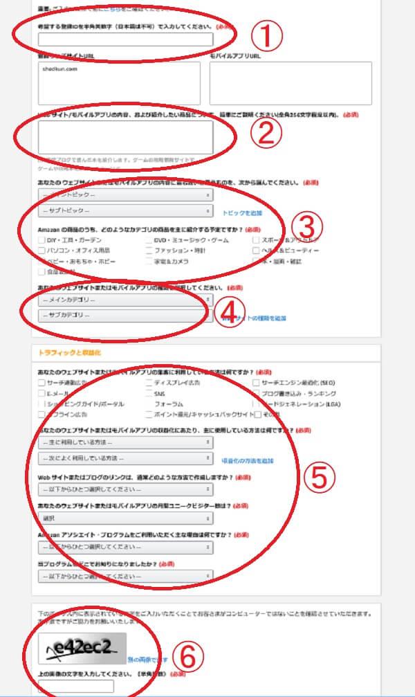 Amazonアソシエイト登録方法3