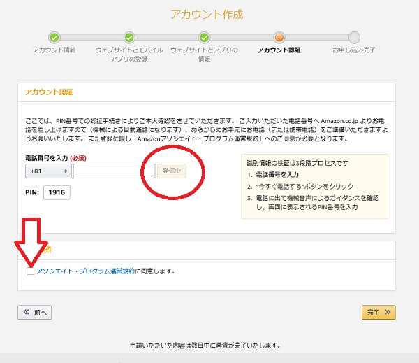 Amazonアソシエイト登録方法4