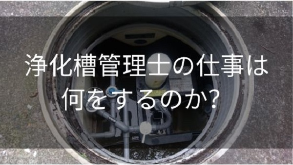浄化槽の仕事について