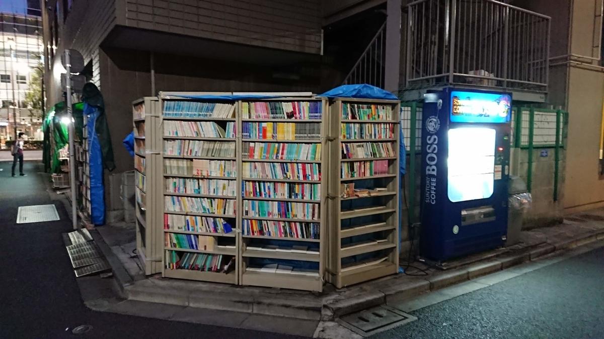 本棚と自販機が並ぶ神保町の街角の風景