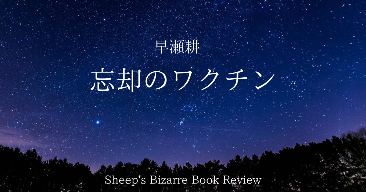 f:id:sheep2015:20210420230330p:plain