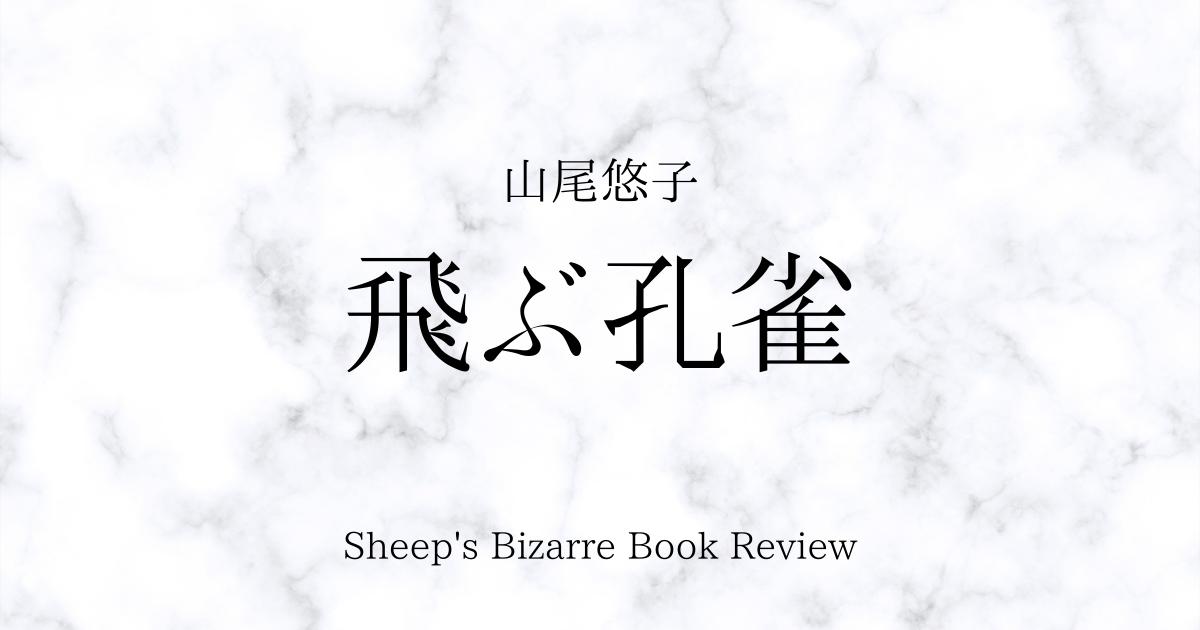 f:id:sheep2015:20210422132829p:plain