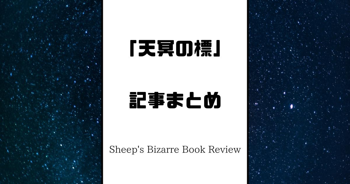 f:id:sheep2015:20210422135922p:plain