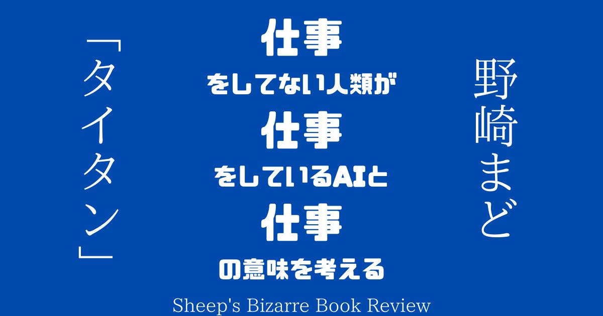 f:id:sheep2015:20210422181356p:plain