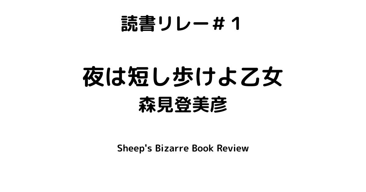 f:id:sheep2015:20210529130503p:plain