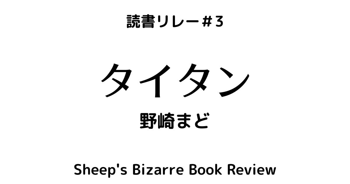 f:id:sheep2015:20210530235127p:plain